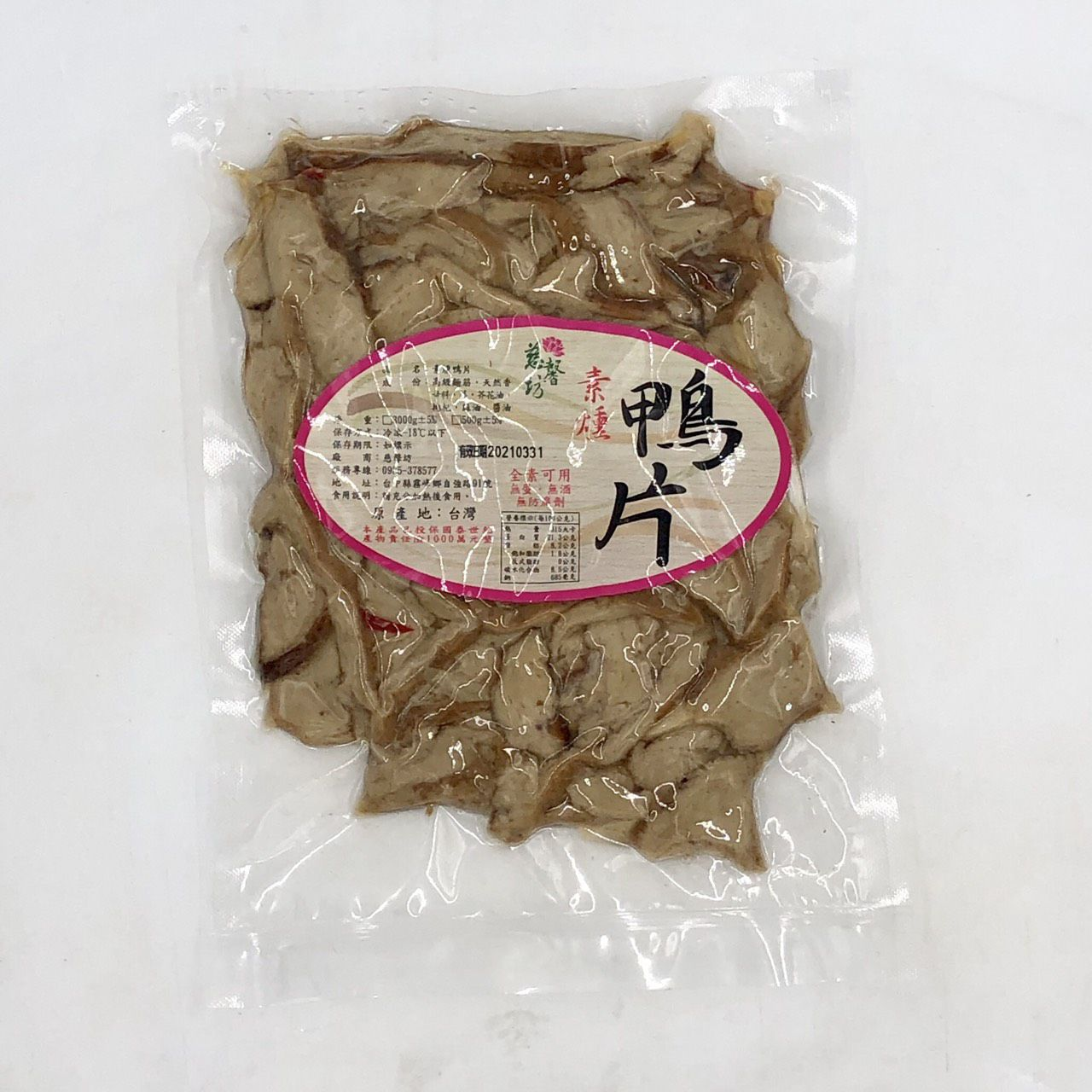 (慈馨坊)素燻鴨片500g(全素)