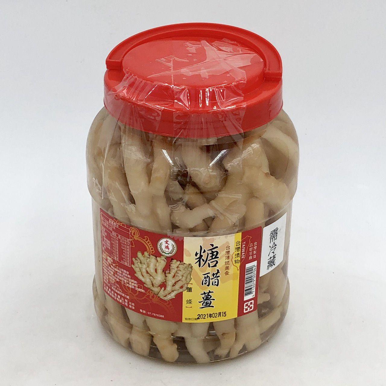 (文鴻)糖醋薑條5斤(全素)