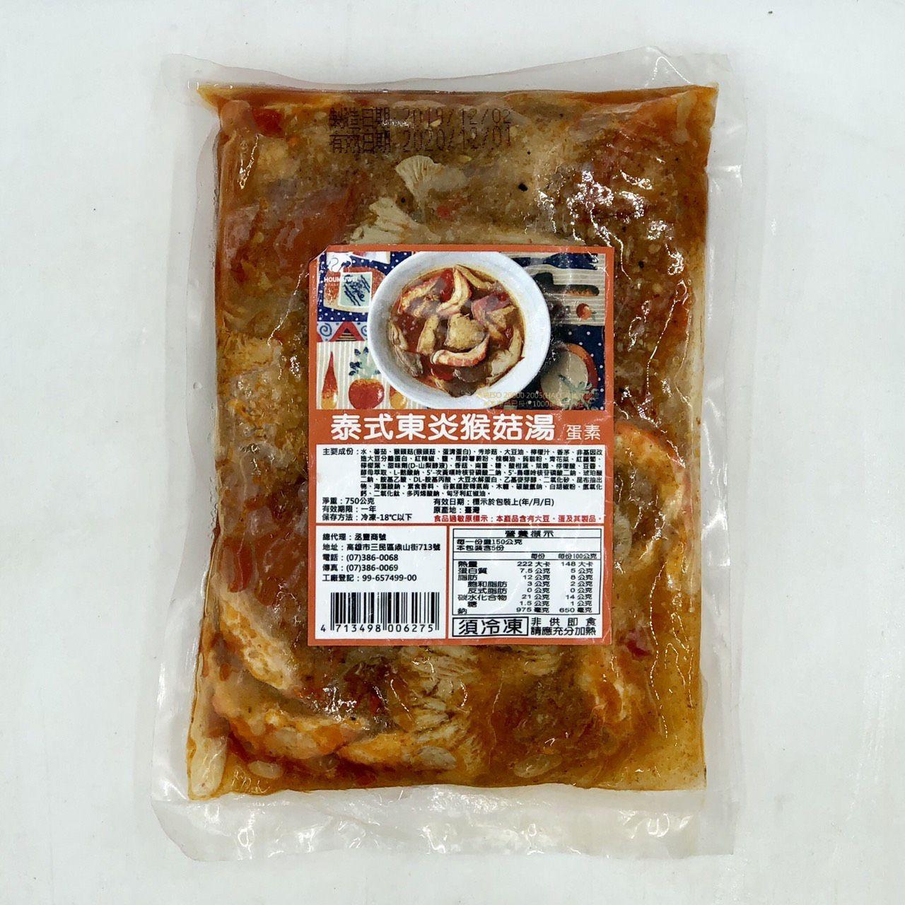 (丞豐)泰式東炎猴菇湯750g(蛋素)