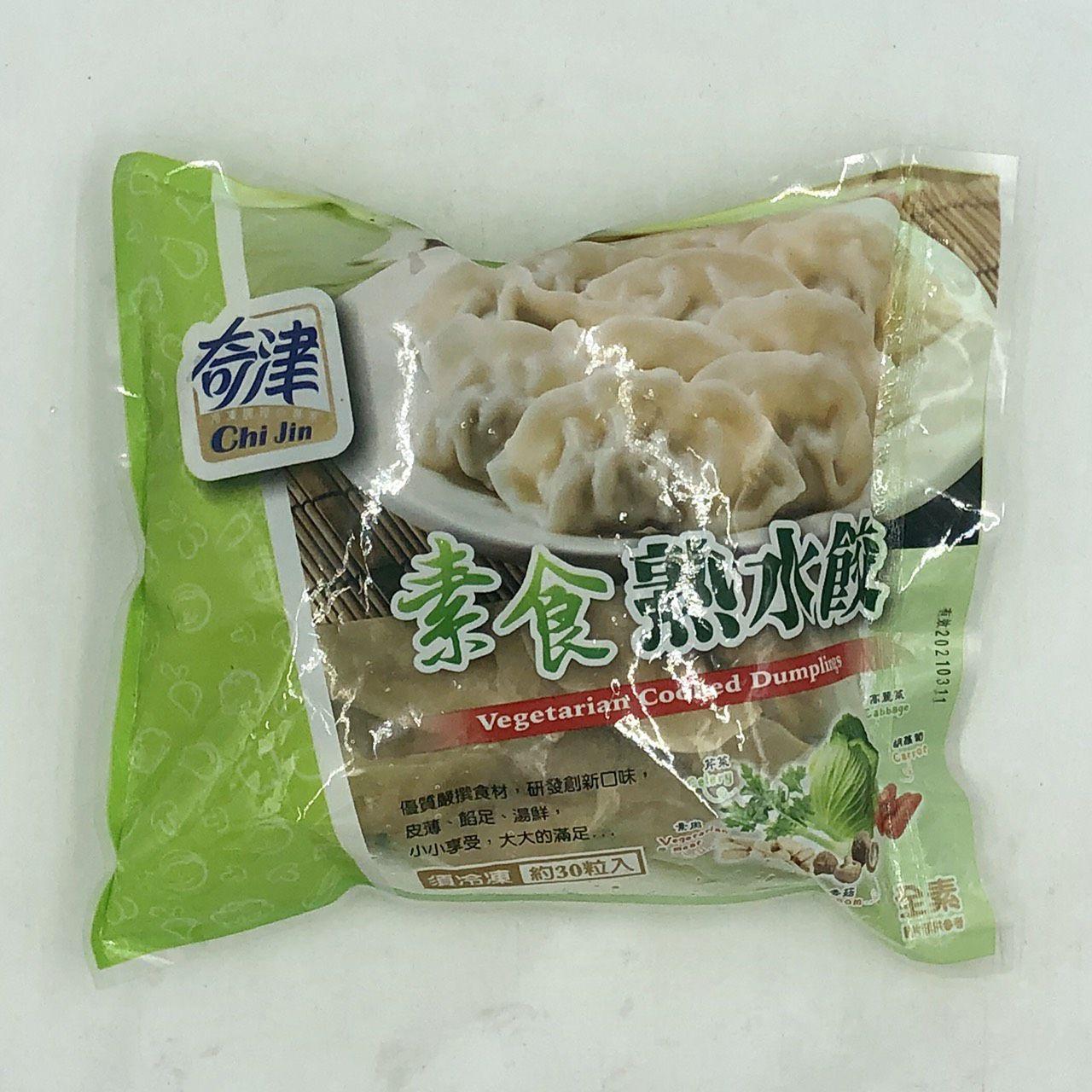 (奇津)素食熟水餃510g(全素)