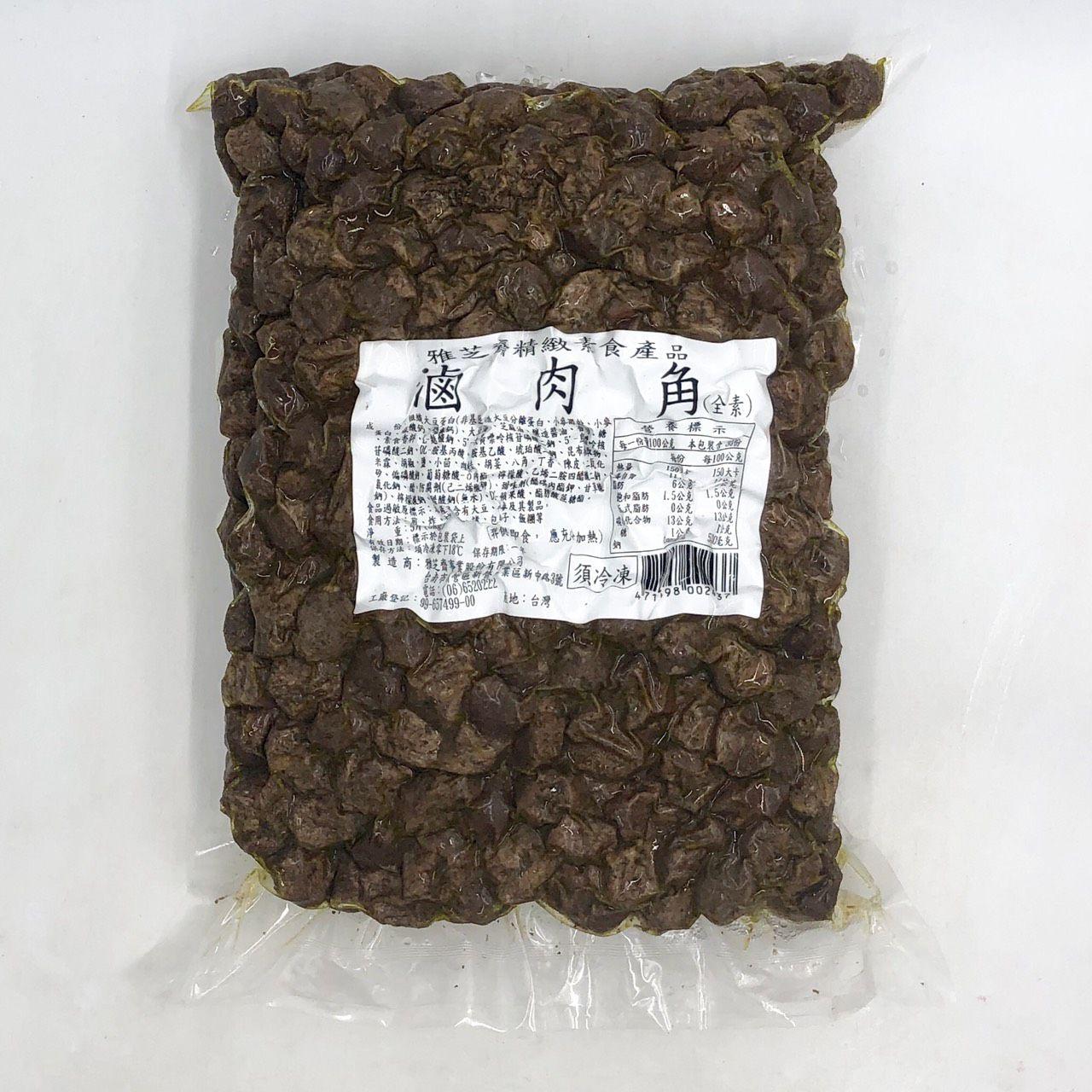 (雅芝齋)滷肉角5斤(全素)
