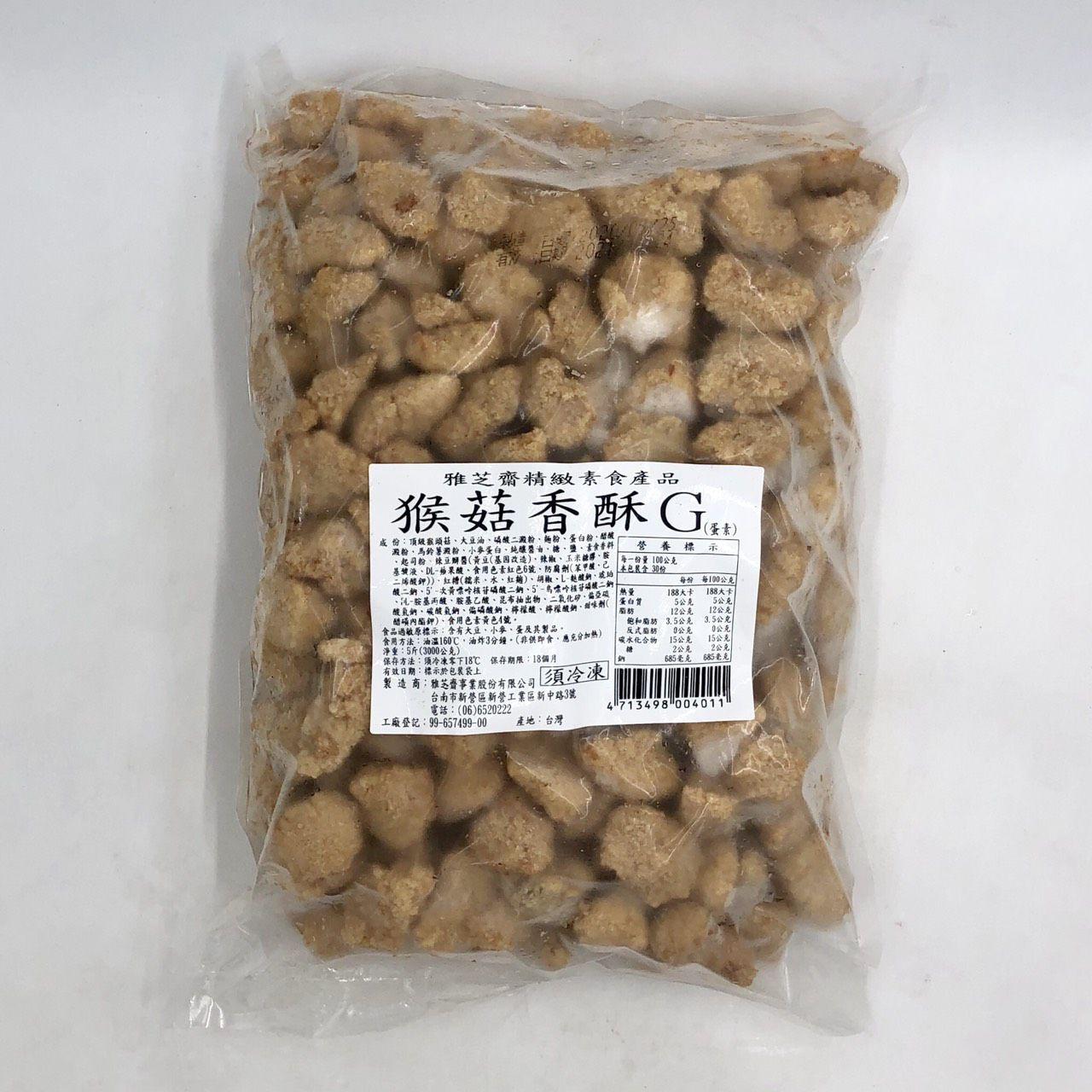 (雅芝齋)猴菇香酥G5斤(蛋素)