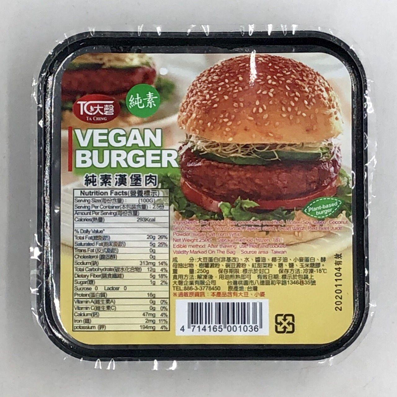 (大磬)純素漢堡肉250g(全素)