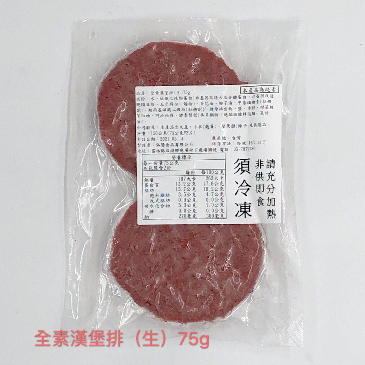 (弘陽)全素漢堡排(生)75g(全素)