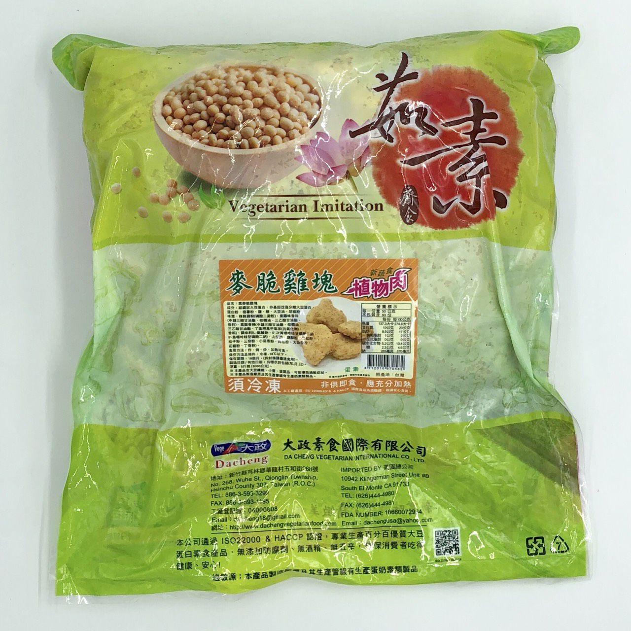 (大政)麥脆雞塊5斤(蛋素)
