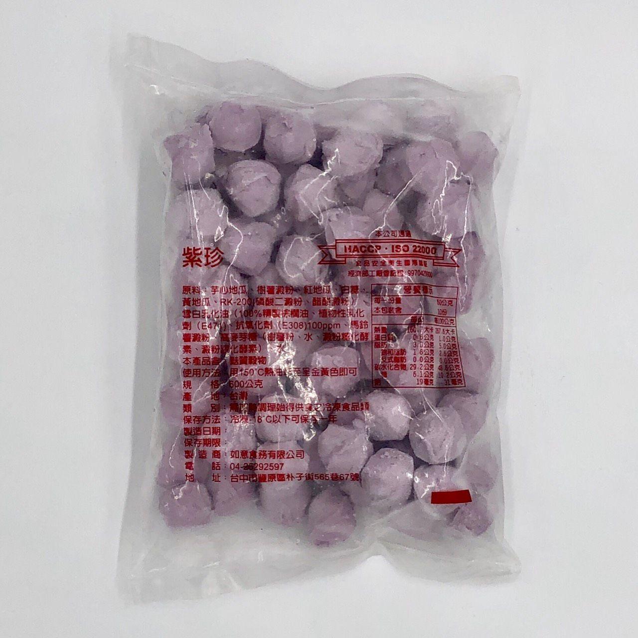 (如意食務)紫珍600g(全素)