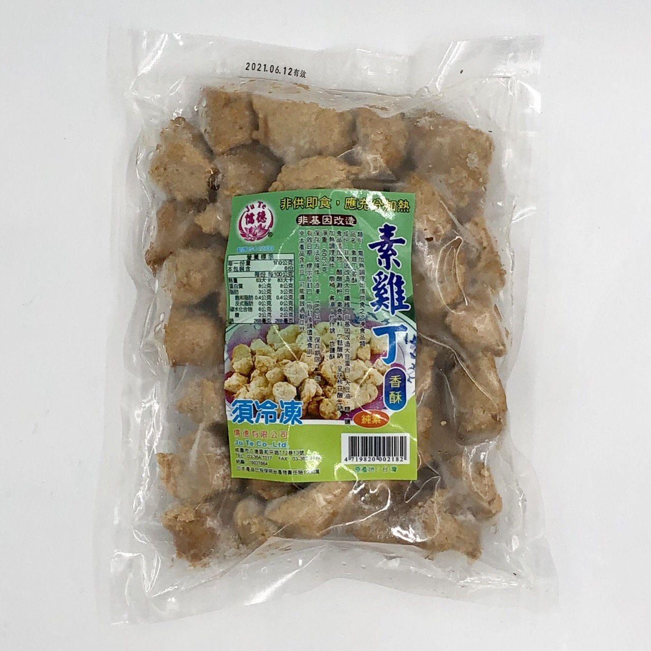 (儒德)香酥素雞丁600g(全素)
