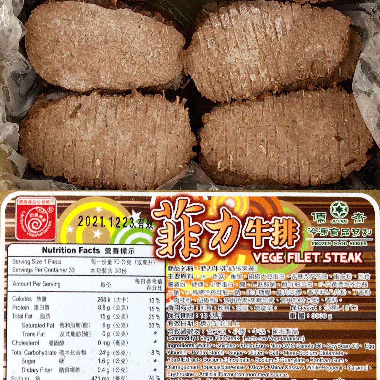 (儒齋)菲力牛排5斤(奶蛋素)