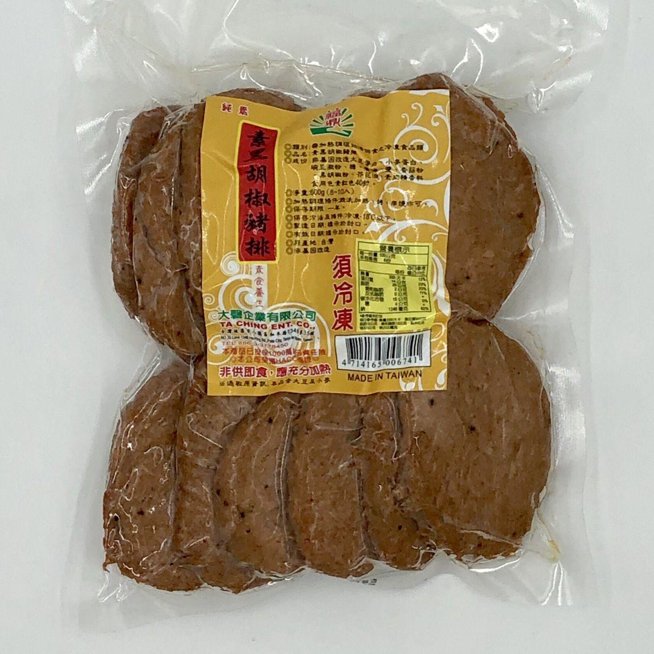 (大磬福鼎)素黑胡椒豬排600g(全素)