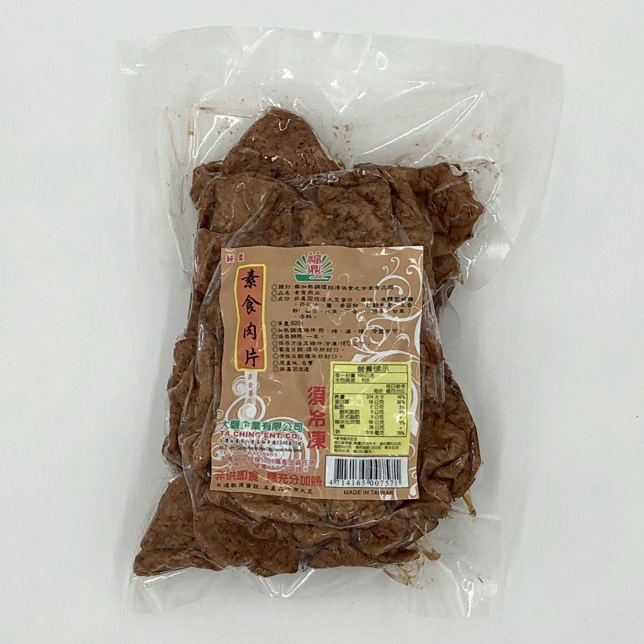 (大磬福鼎)素食肉片600g(全素)