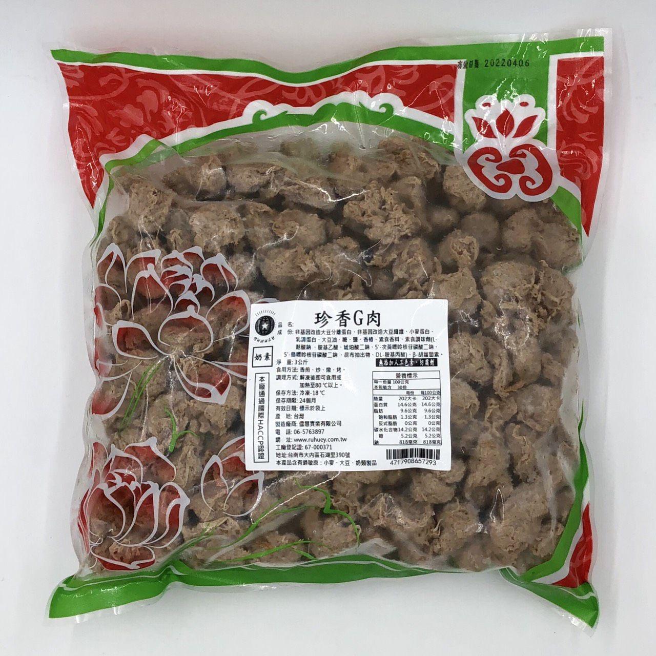 (儒慧)珍香G肉5斤(奶素)
