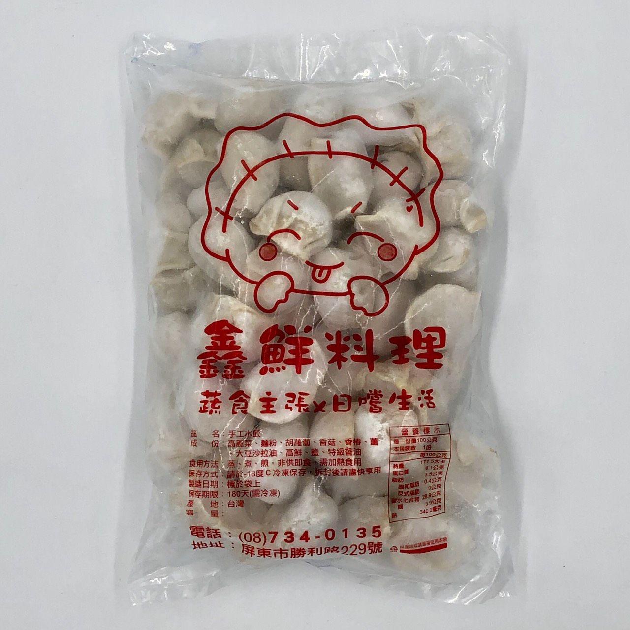 (鑫鮮)手工水餃50入(全素)
