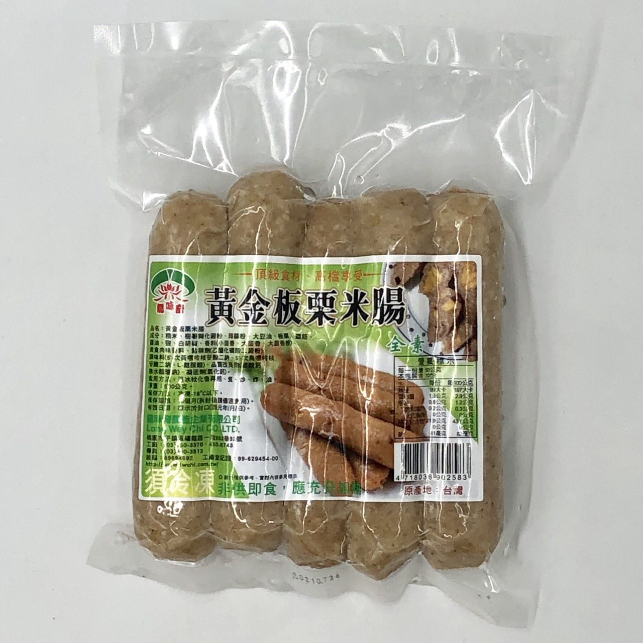(龍味奇)黃金板栗米腸500g(全素)
