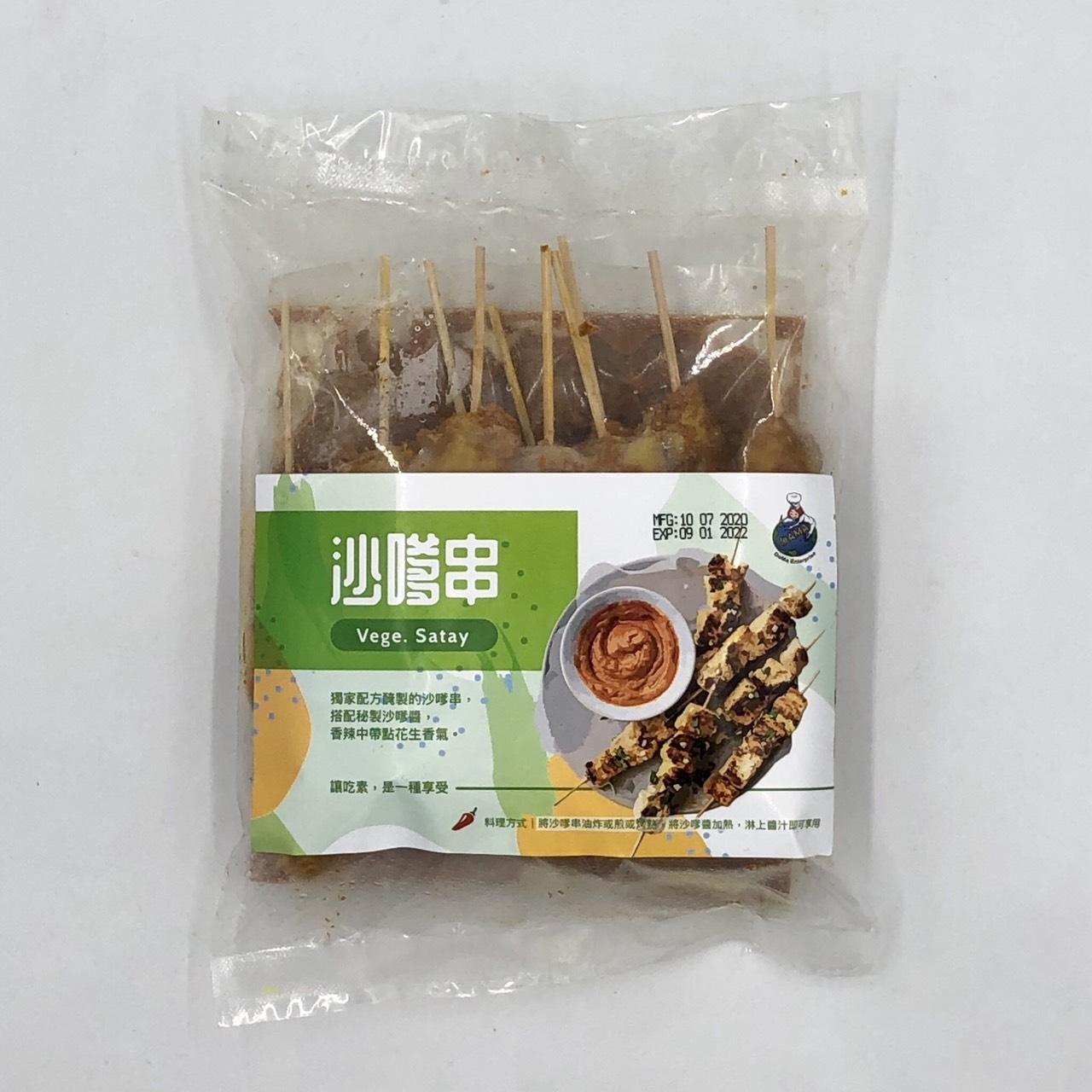 (大瑪)素沙嗲/10支450g(全素)