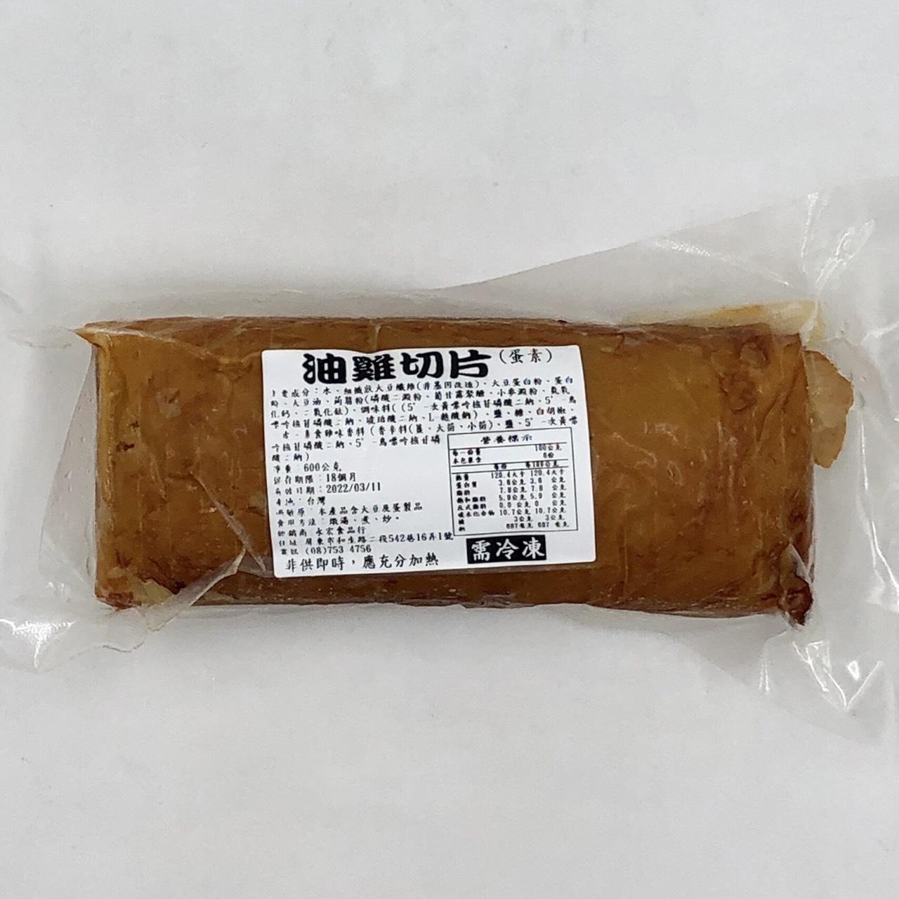 (吉鴻香)油雞切片600g(蛋素)