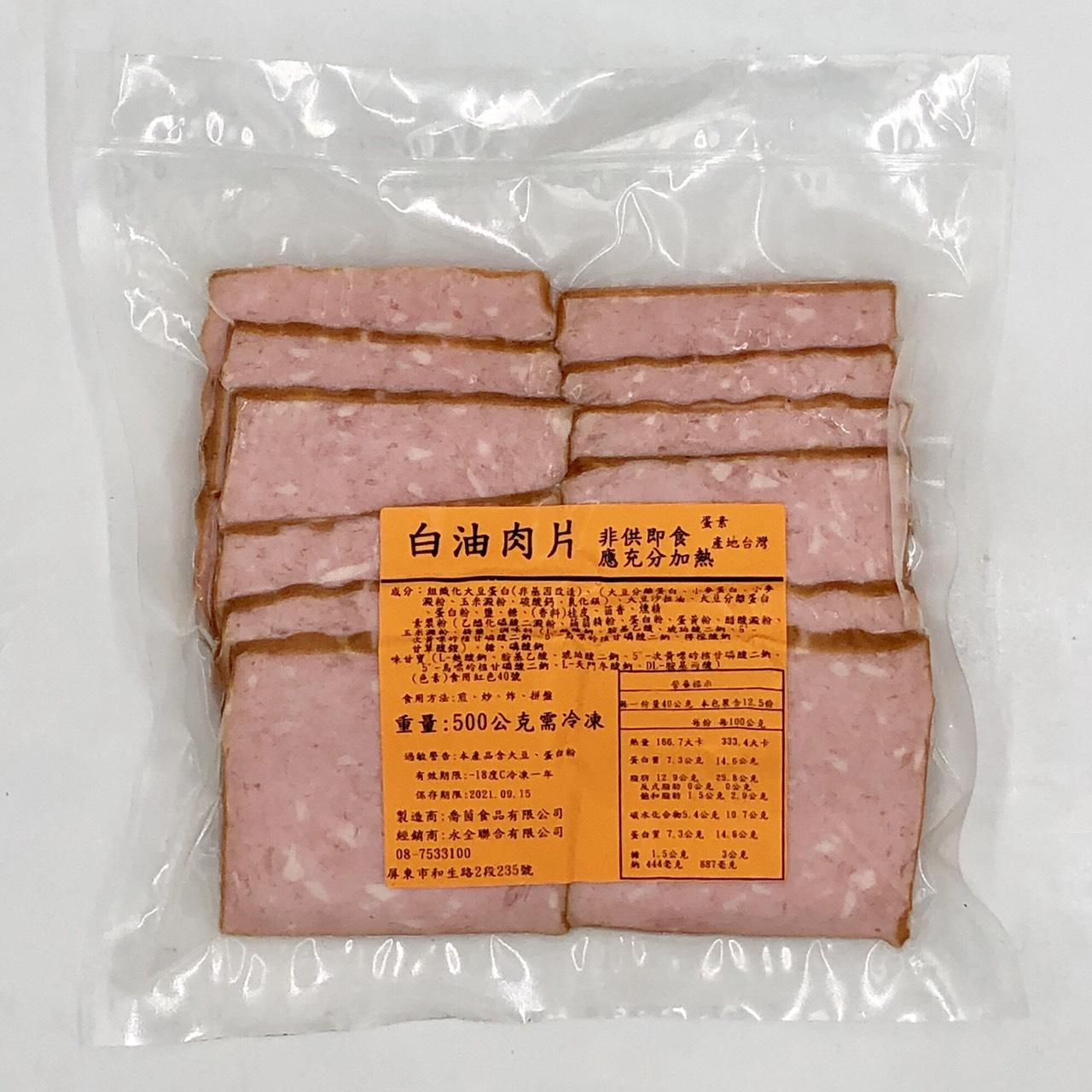 (喬茵)白油肉片500g(蛋素)