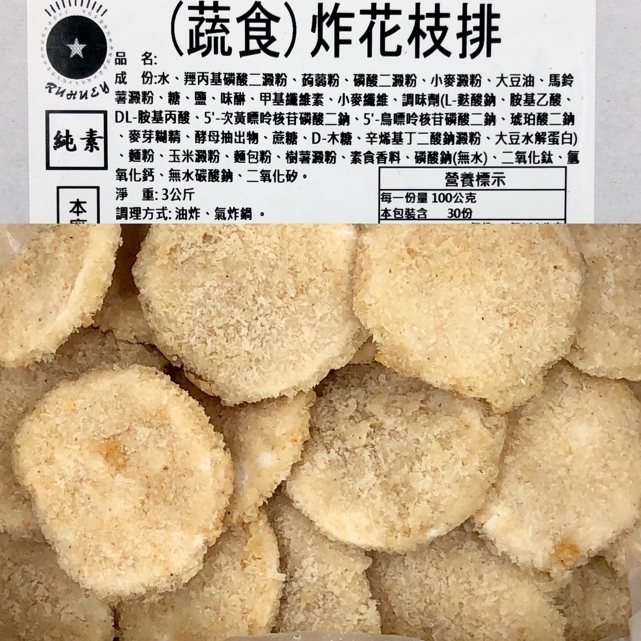 (儒慧)蔬食/炸花枝排5斤(全素)