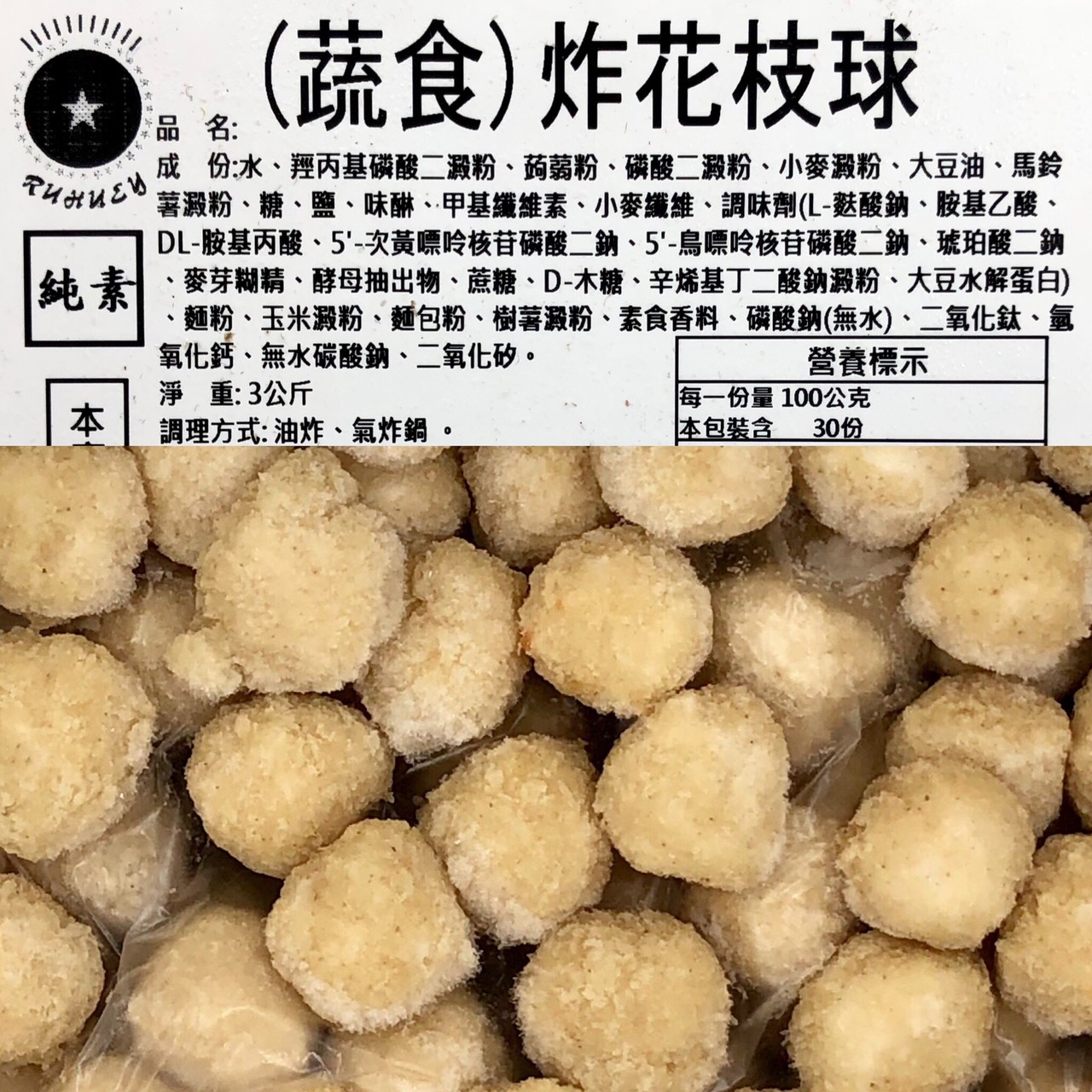 (儒慧)蔬食/炸花枝球5斤(全素)