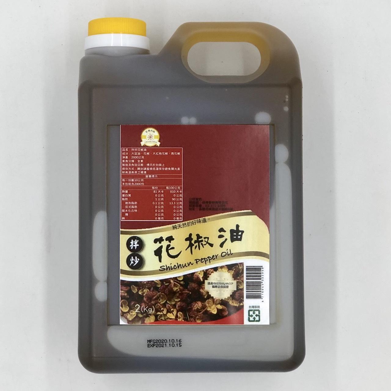 (佳輝)拌炒花椒油2000g(全素)