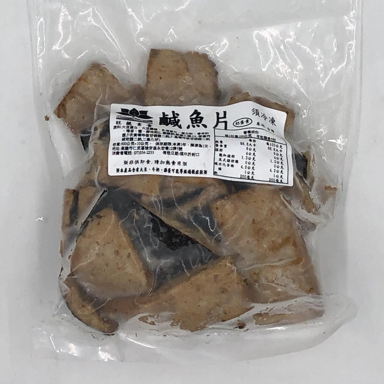 (旺蓮)鹹魚片600g(奶蛋素)