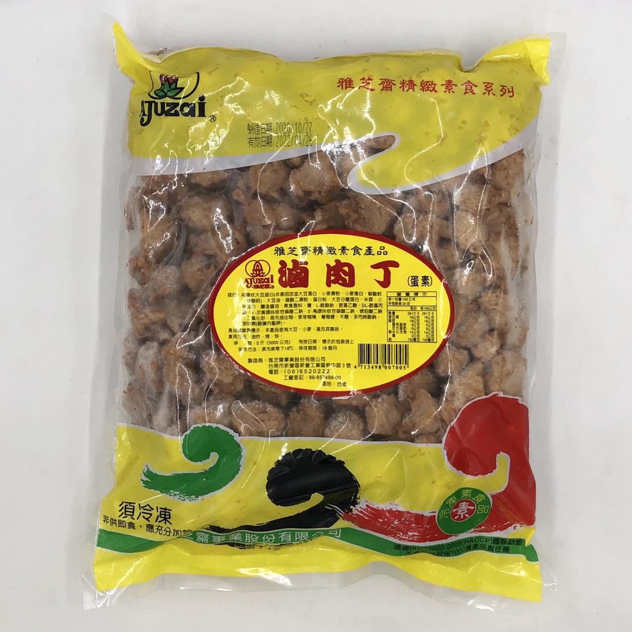 (雅芝齋)滷肉丁5斤(蛋素)
