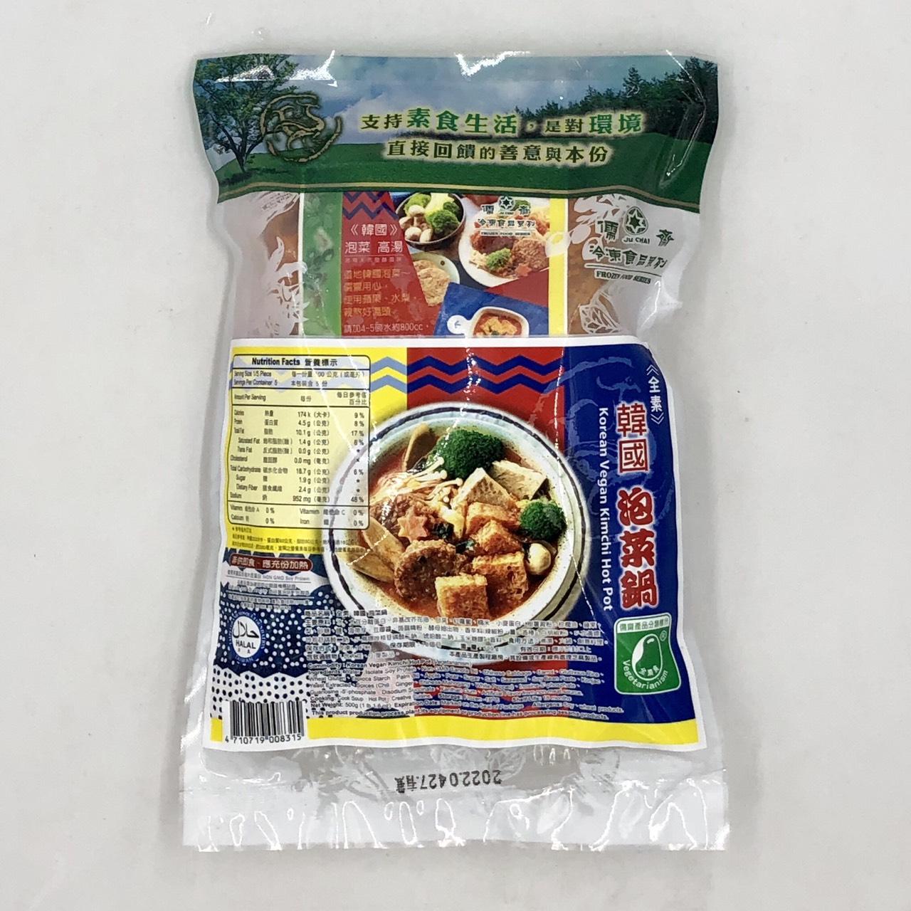 (儒齋)韓國泡菜鍋500g(全素)