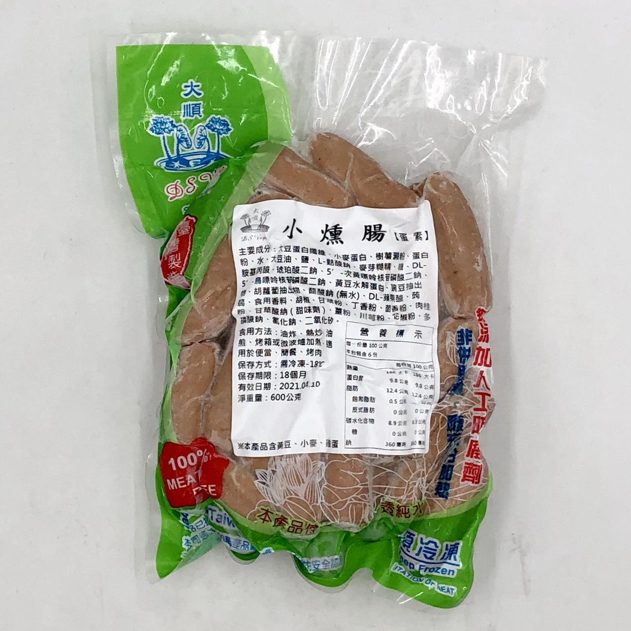(大順)小燻腸600g(蛋素)