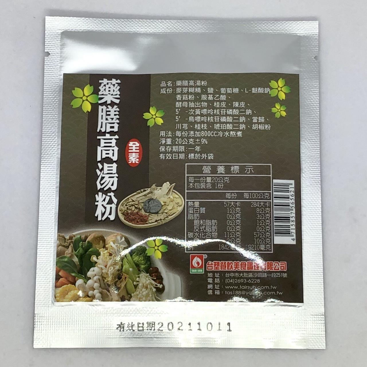 (台塑)藥膳高湯粉20g(全素)