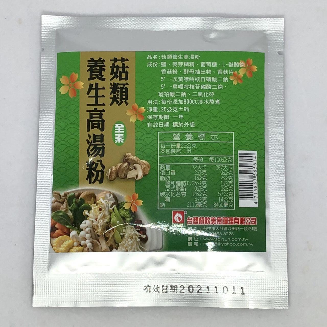 (台塑)菇類養生高湯粉25g(全素)