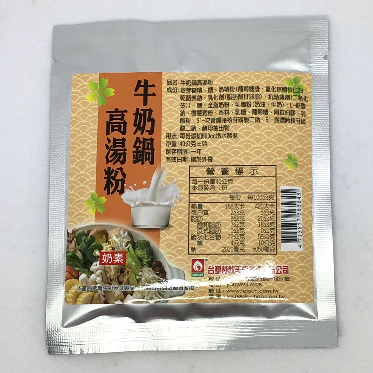 (台塑)牛奶鍋高湯粉40g(奶素)