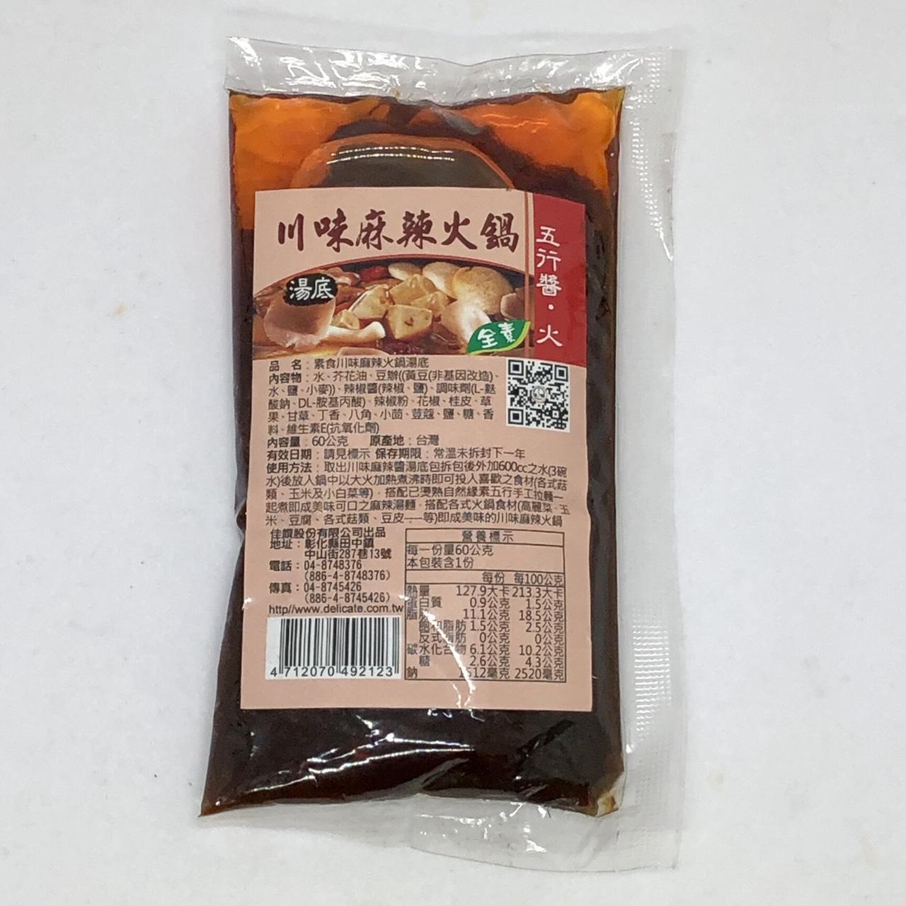 (佳饌)素食川味麻辣火鍋湯底60g(全素)