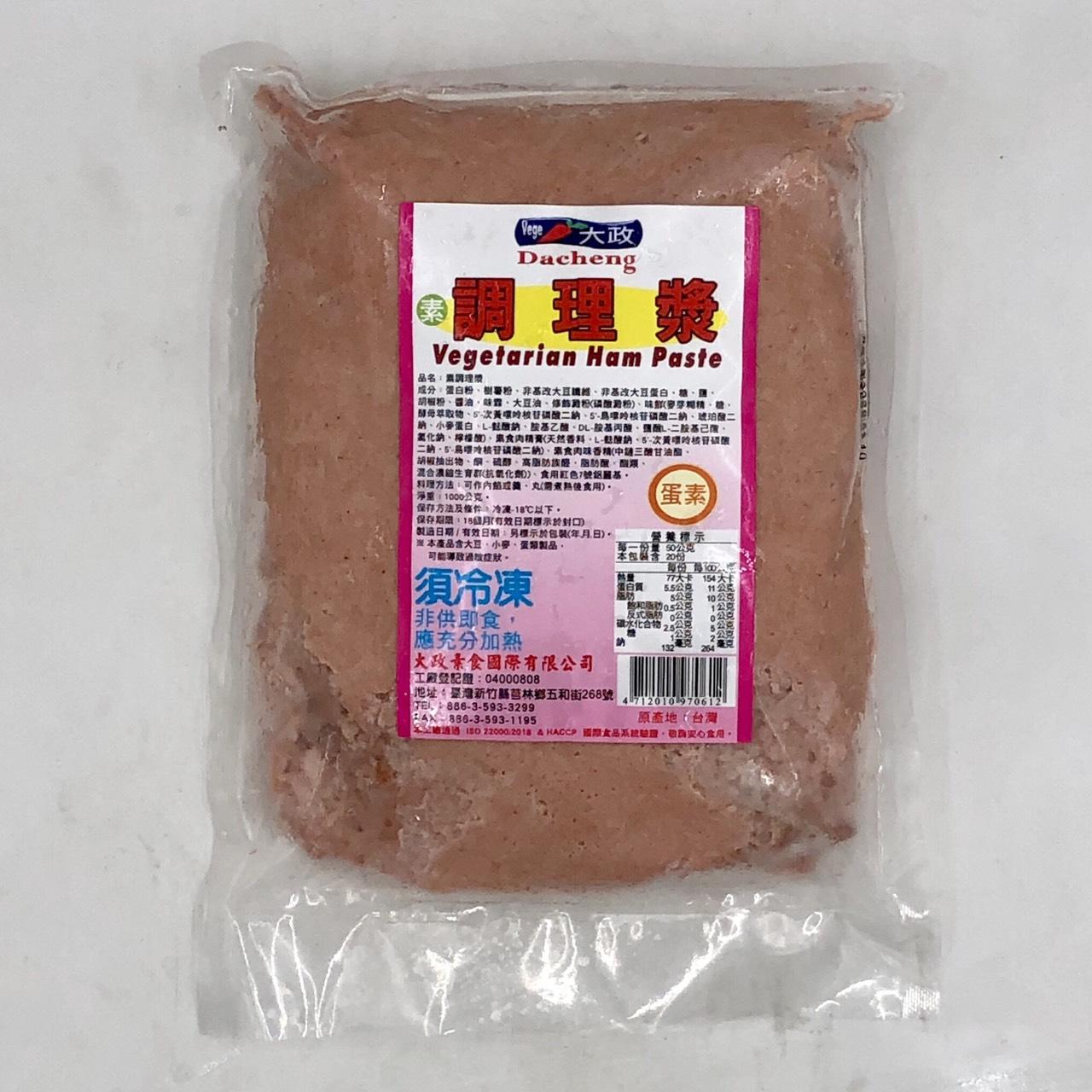 (大政)素調理漿1kg(蛋素)