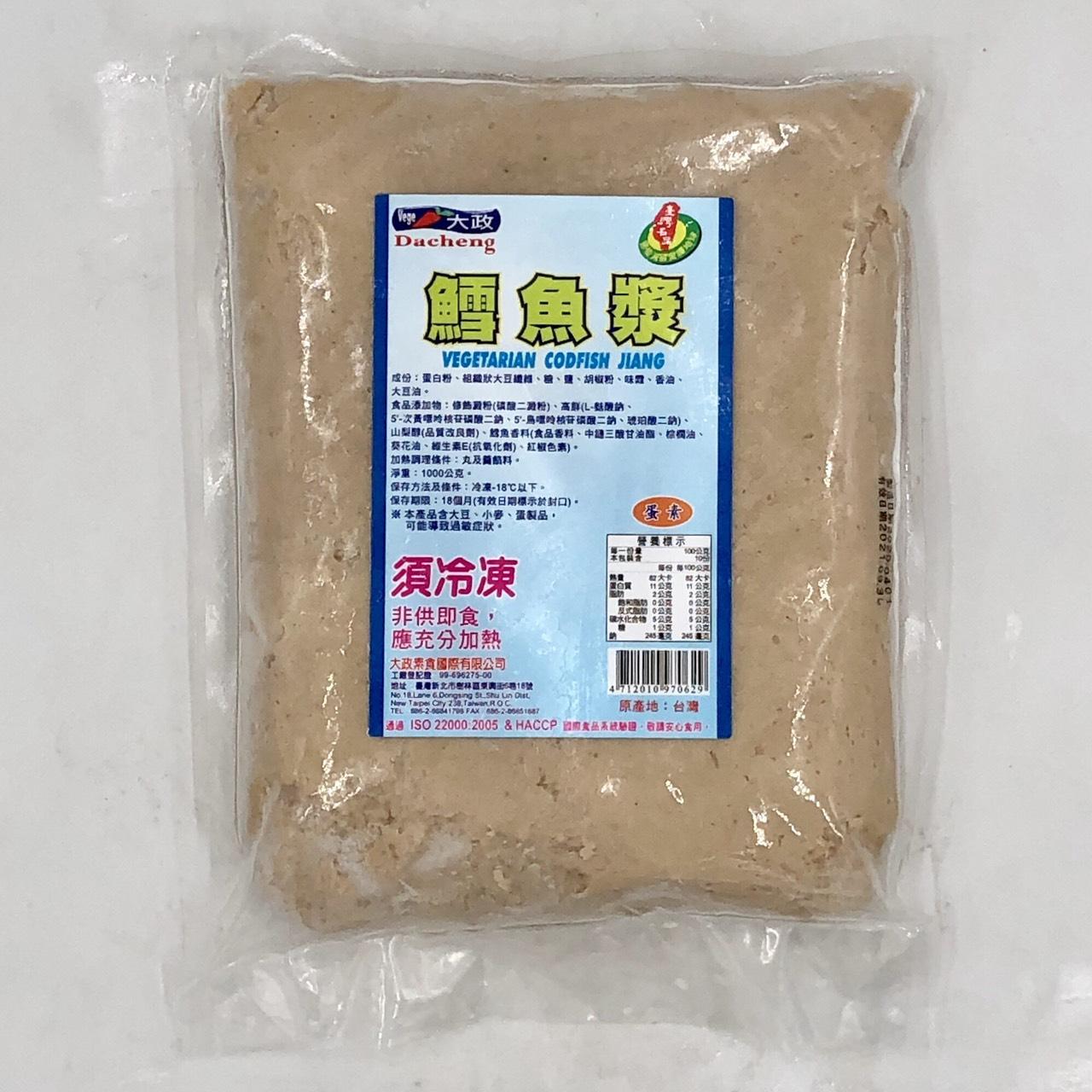 (大政)鱈魚漿1kg(蛋素)