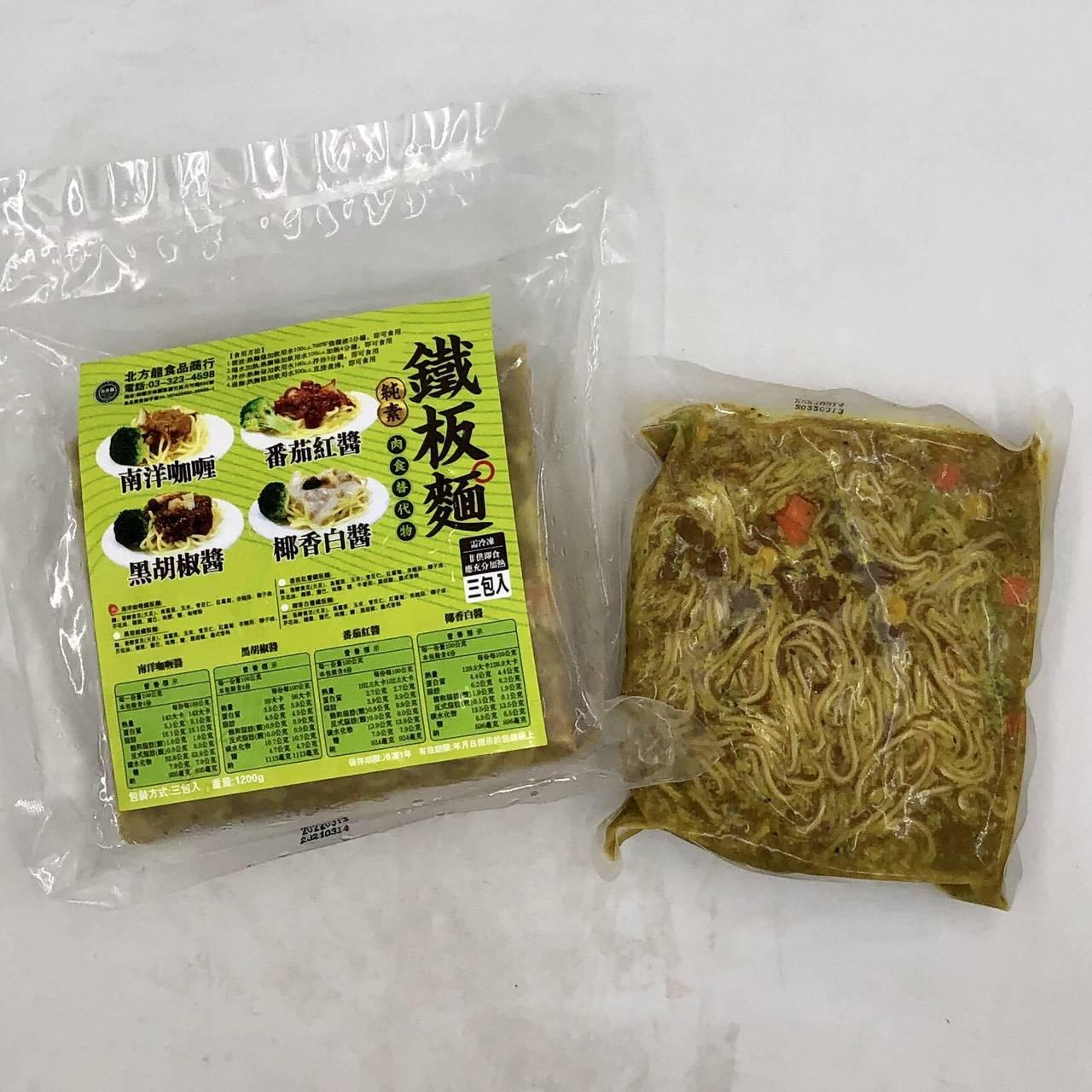 (北方龍)南洋咖哩鐵板麵3袋裝/1200g(純素)/
