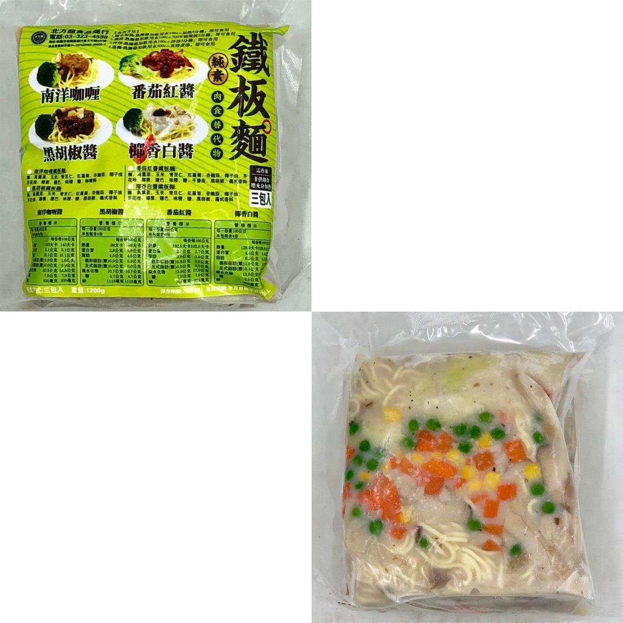 (北方龍)椰香白醬鐵板麵/3袋裝/1200g(全素)