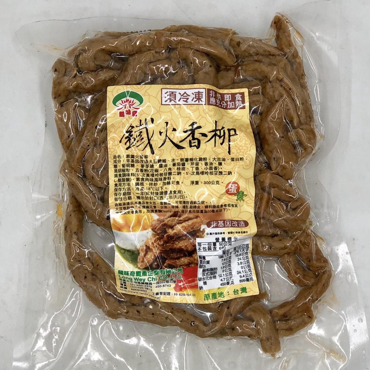 (龍味奇)鐵火香柳300g(蛋素)