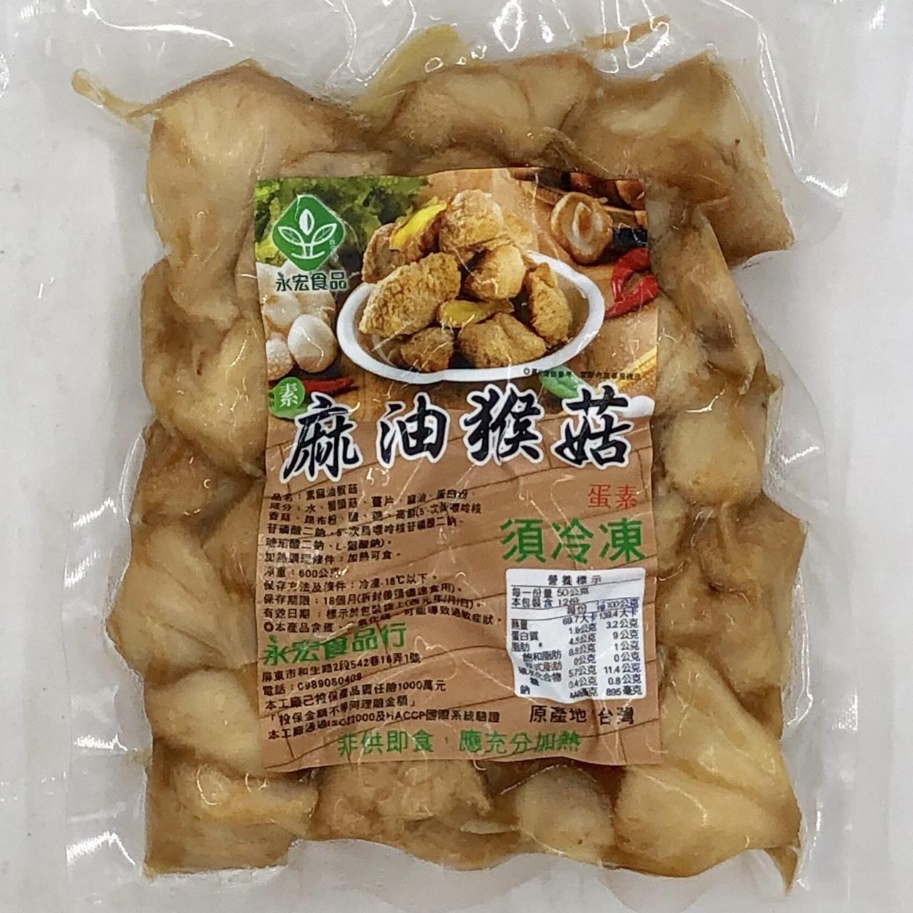 (永宏)麻油猴頭菇600g(蛋素)