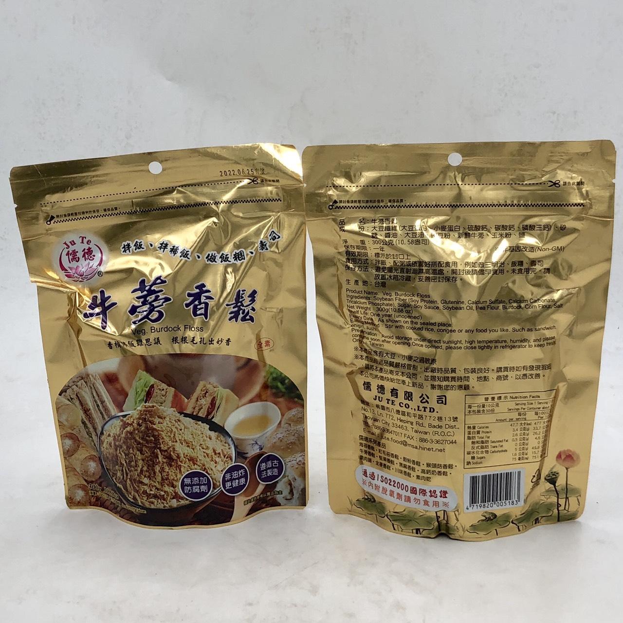 (儒德)牛蒡香鬆300g(全素)