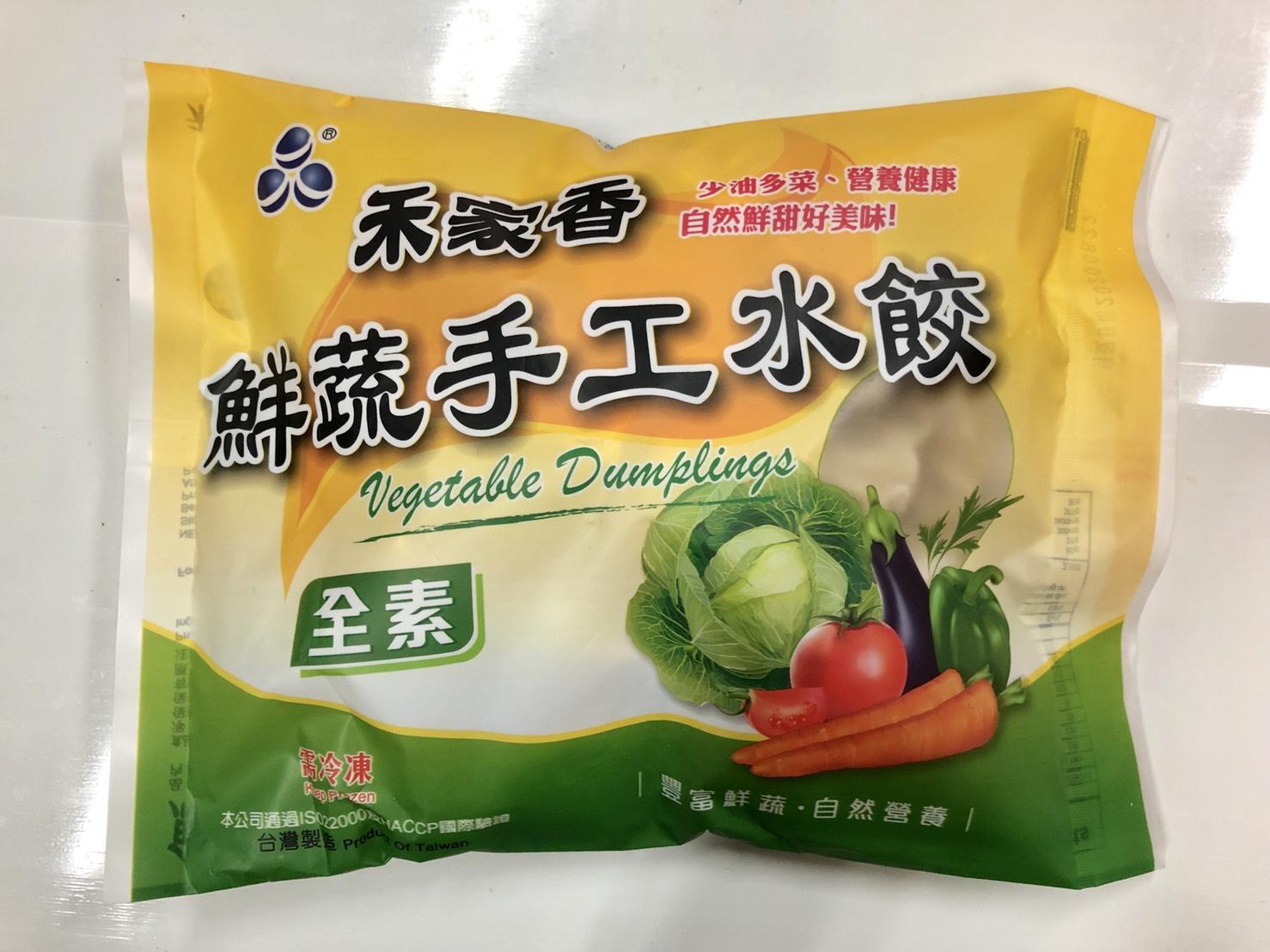 (禾家香)鮮蔬手工素食水餃540g(全素)