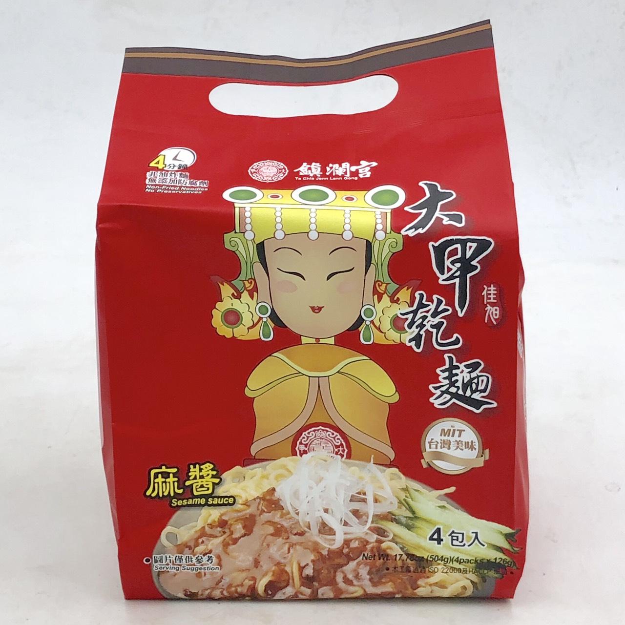 (佳旭)大甲乾麵/麻醬504g(全素)