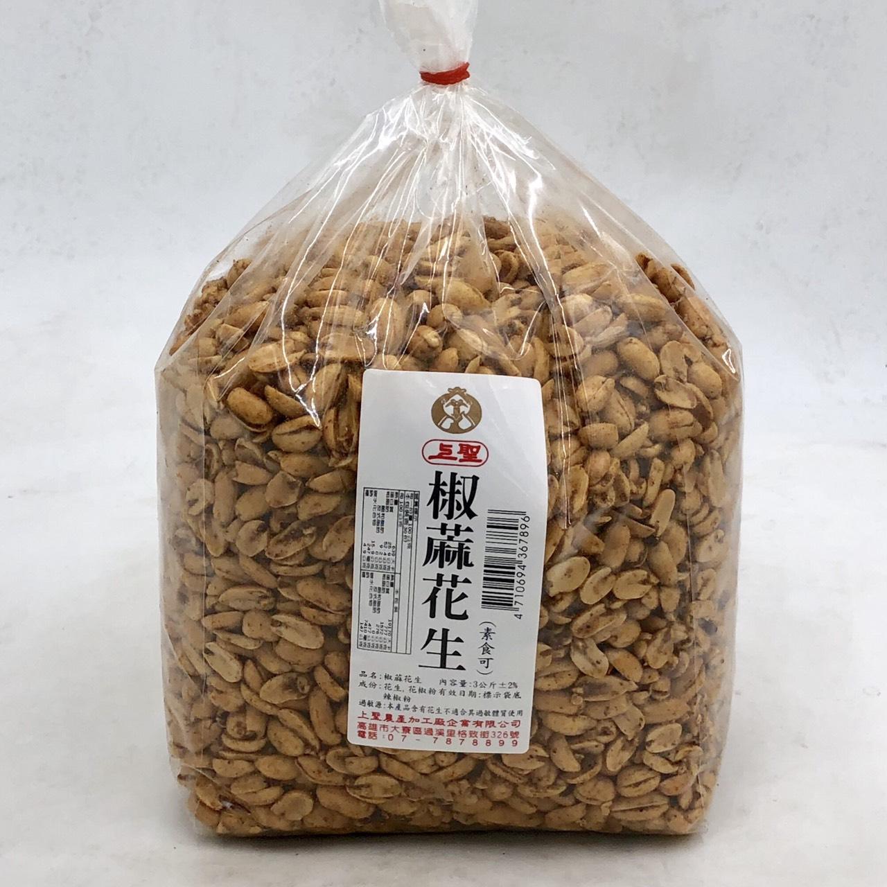 (上聖)椒麻花生300g(全素)