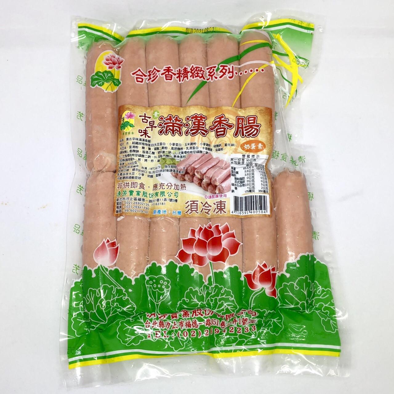 (清芳)素古早味滿漢香腸600g(奶蛋素)
