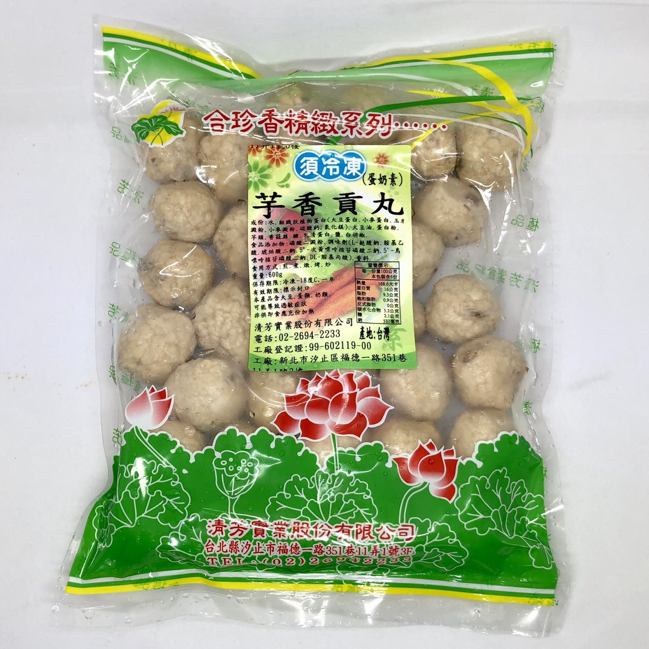 (清芳)芋香貢丸600g(蛋素)