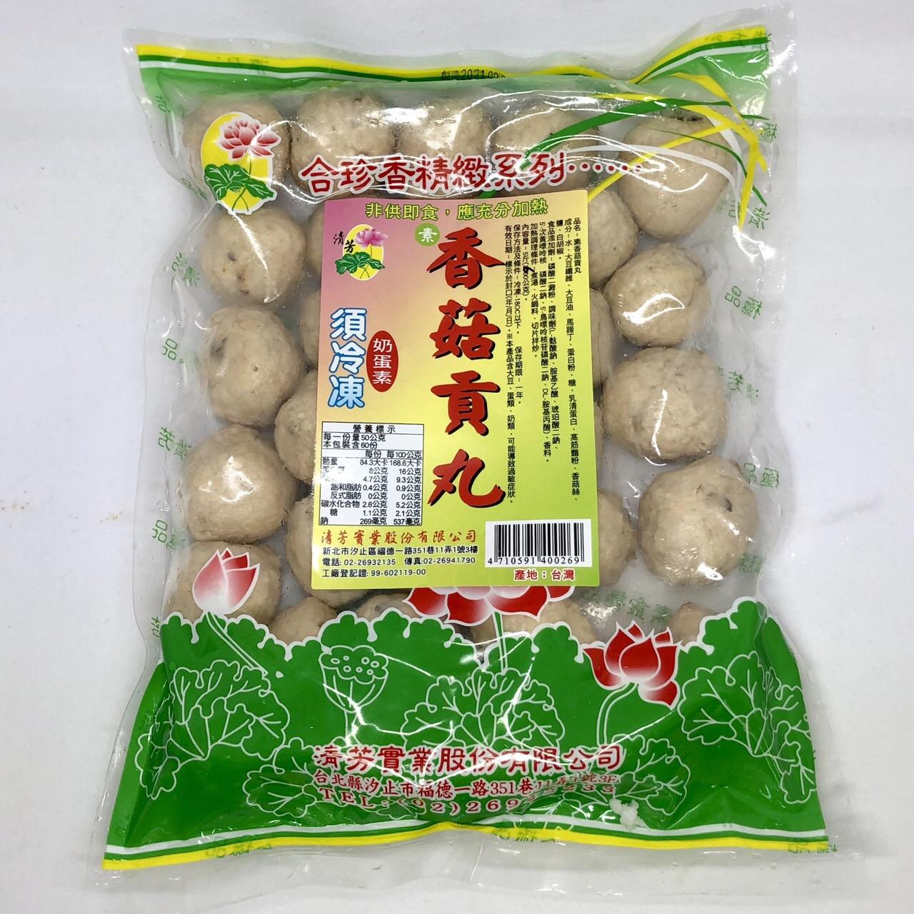 (清芳)素香菇貢丸600g(蛋素)