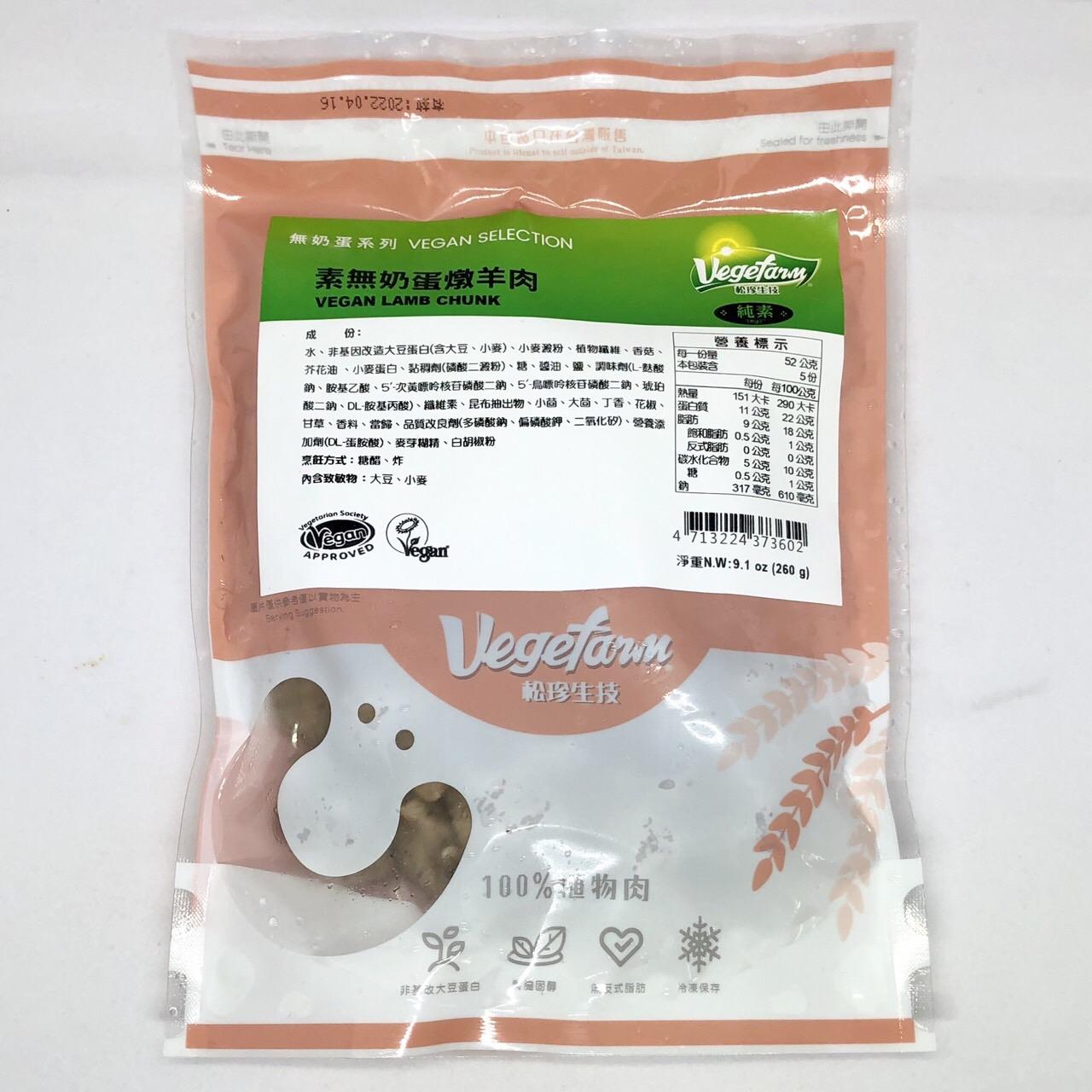 (松珍)素無奶蛋燉羊肉260g(全素)